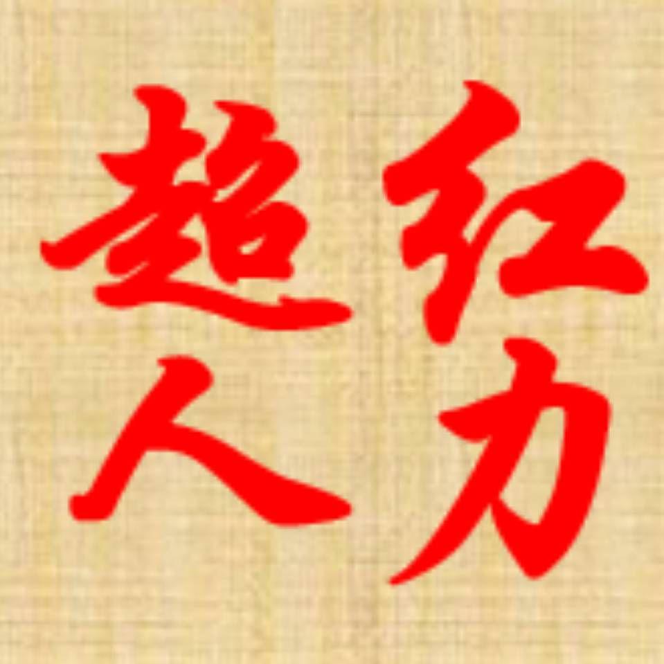 芜湖超红人力资源管理有限公司的企业标志
